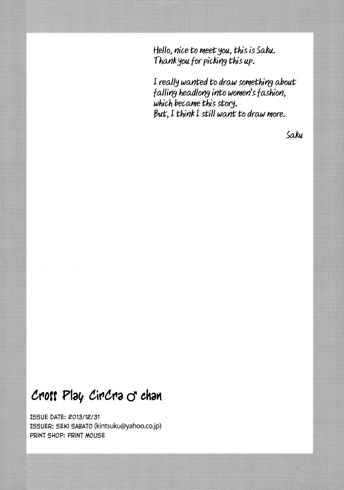 Nekama CirCra ♂chan | Cross Play CirCra ♂chan 28