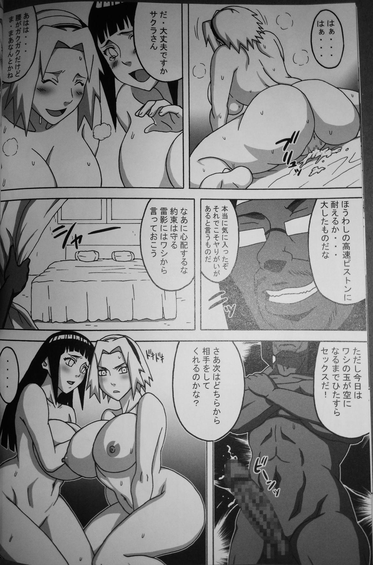 SakuHina 29