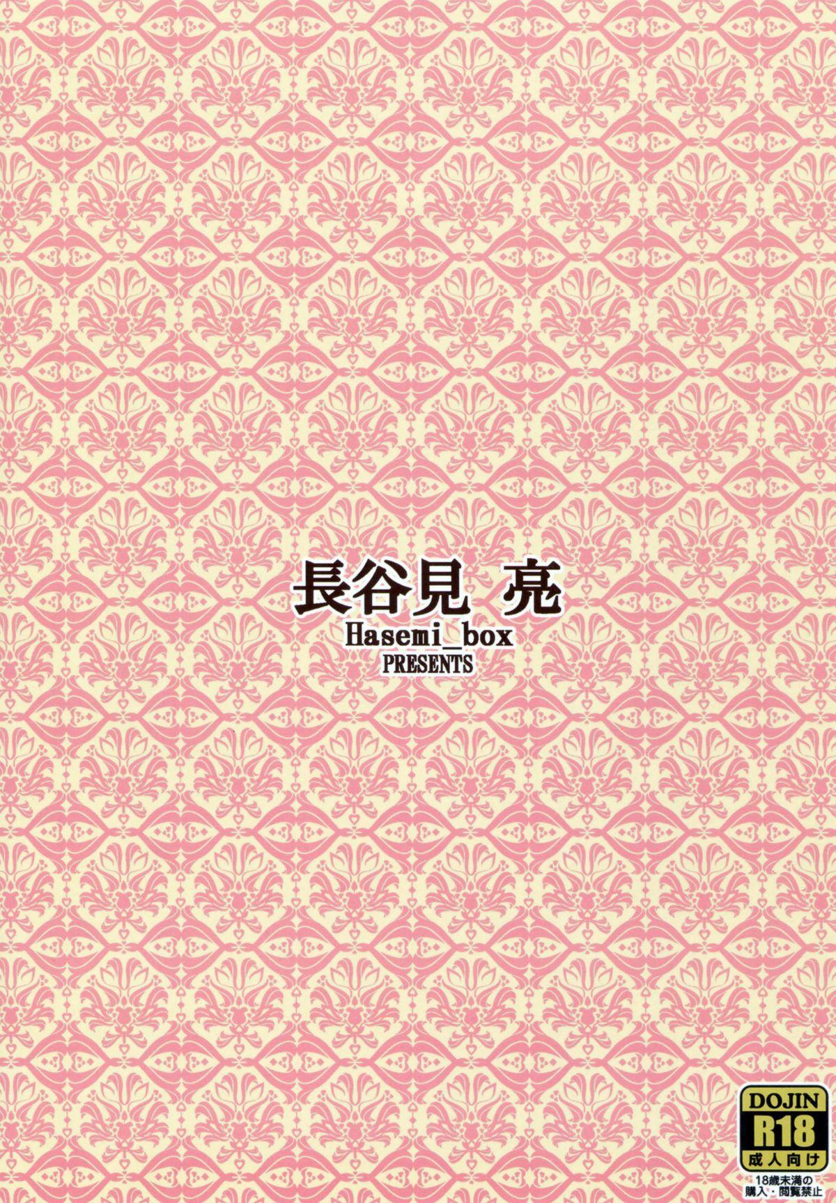 Brilliant Bitch Hime no Yuuutsu 22