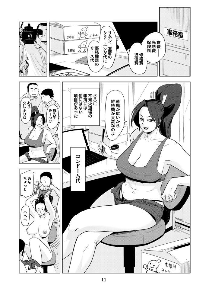 Shiranui Mai Micchaku 24-ji 11