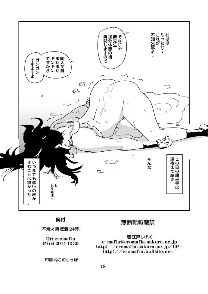 Shiranui Mai Micchaku 24-ji 18