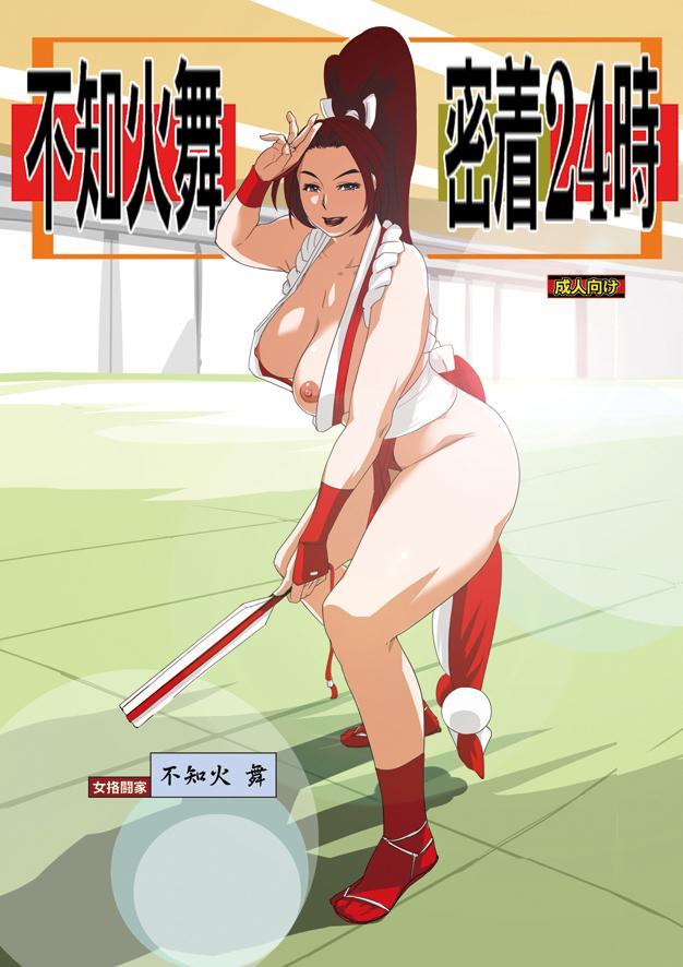 Shiranui Mai Micchaku 24-ji 1
