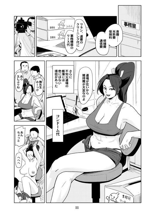 Shiranui Mai Micchaku 24-ji 31