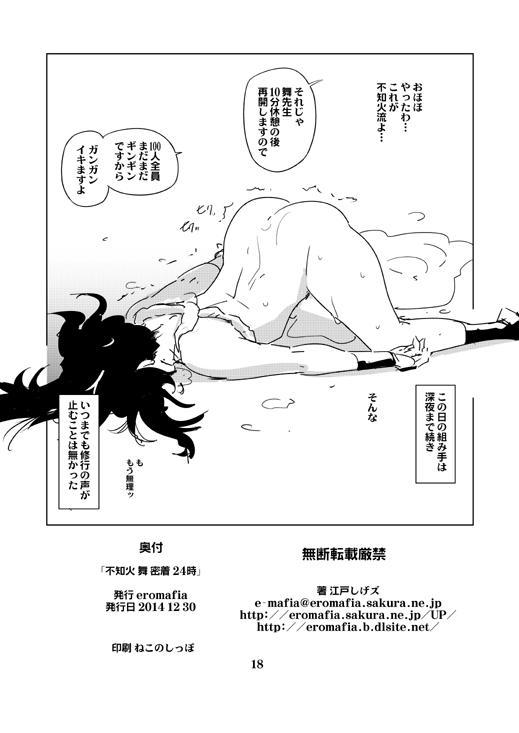 Shiranui Mai Micchaku 24-ji 38