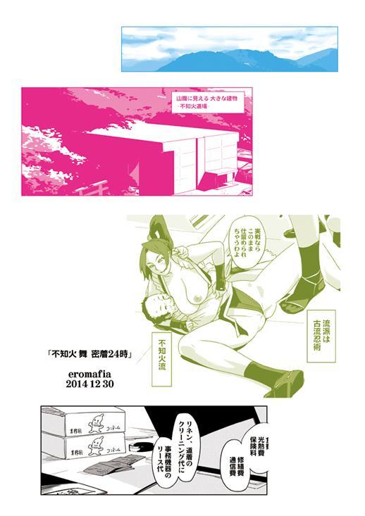 Shiranui Mai Micchaku 24-ji 40