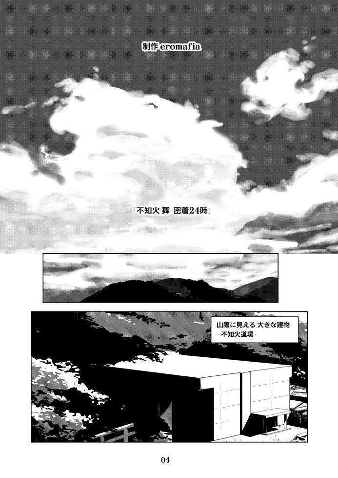 Shiranui Mai Micchaku 24-ji 4