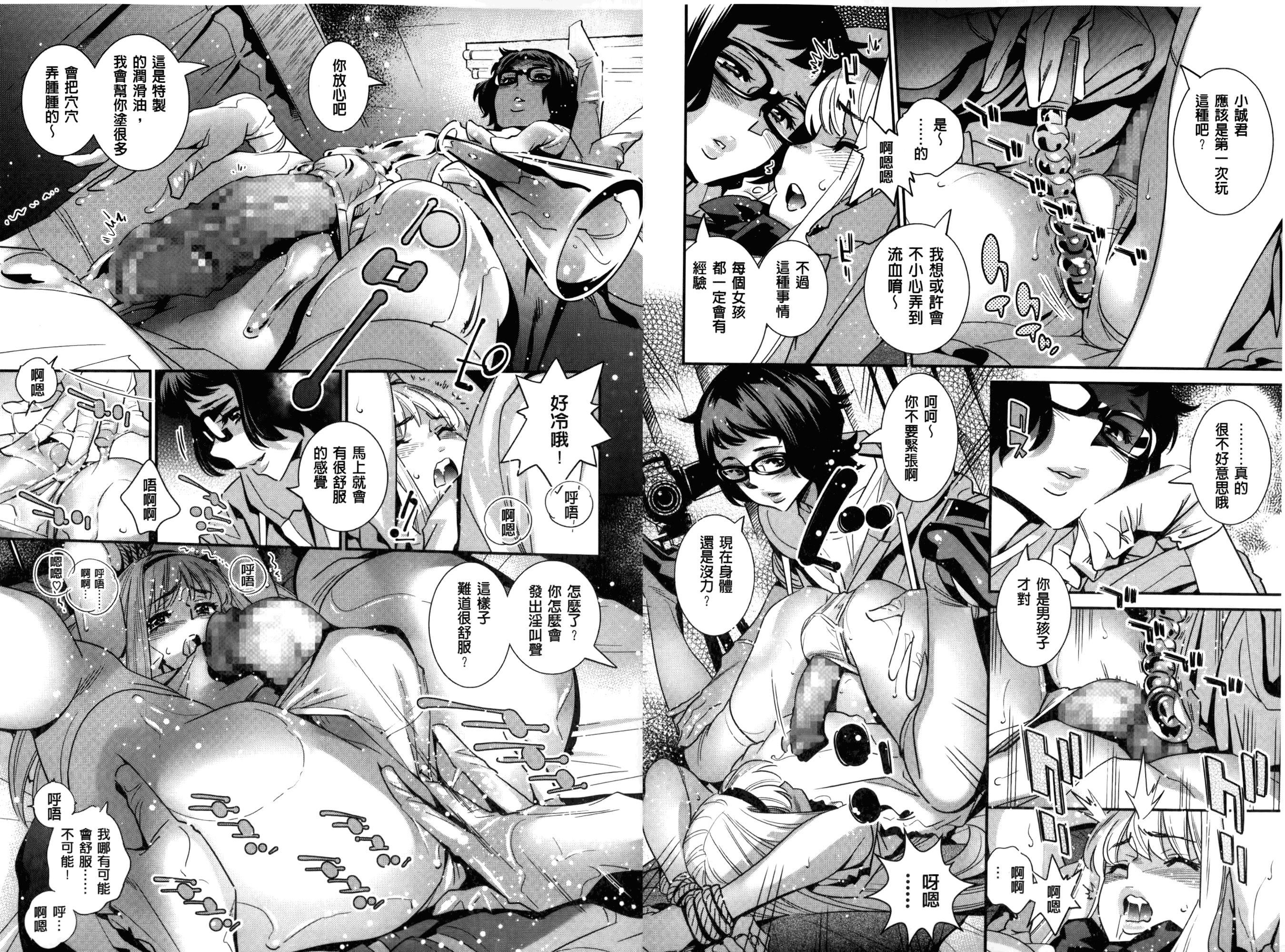 Anemayo | 淫姊真夜 73