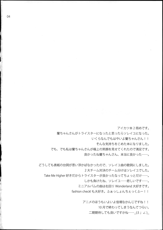 Soreyuke! Ran-Chance 3