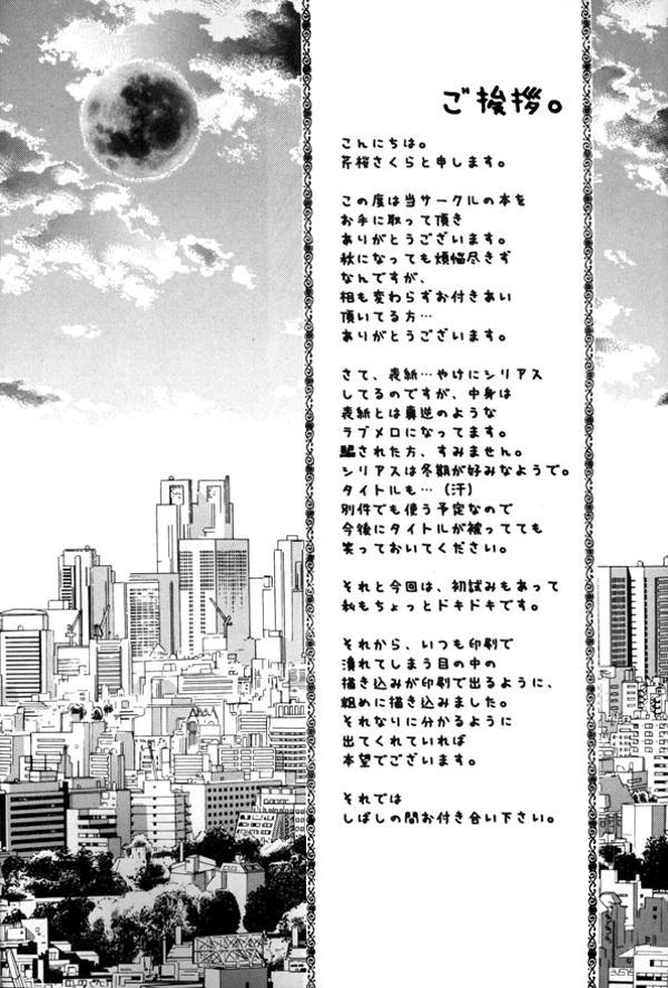 Mitsu Tsuki no Mahou 2