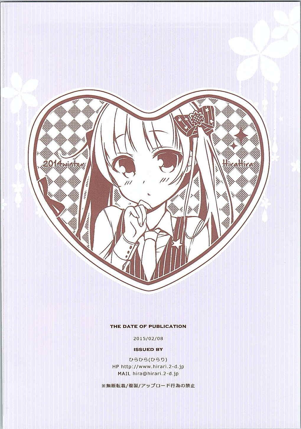 Shachiku-chan to Sono Senpai +α 12