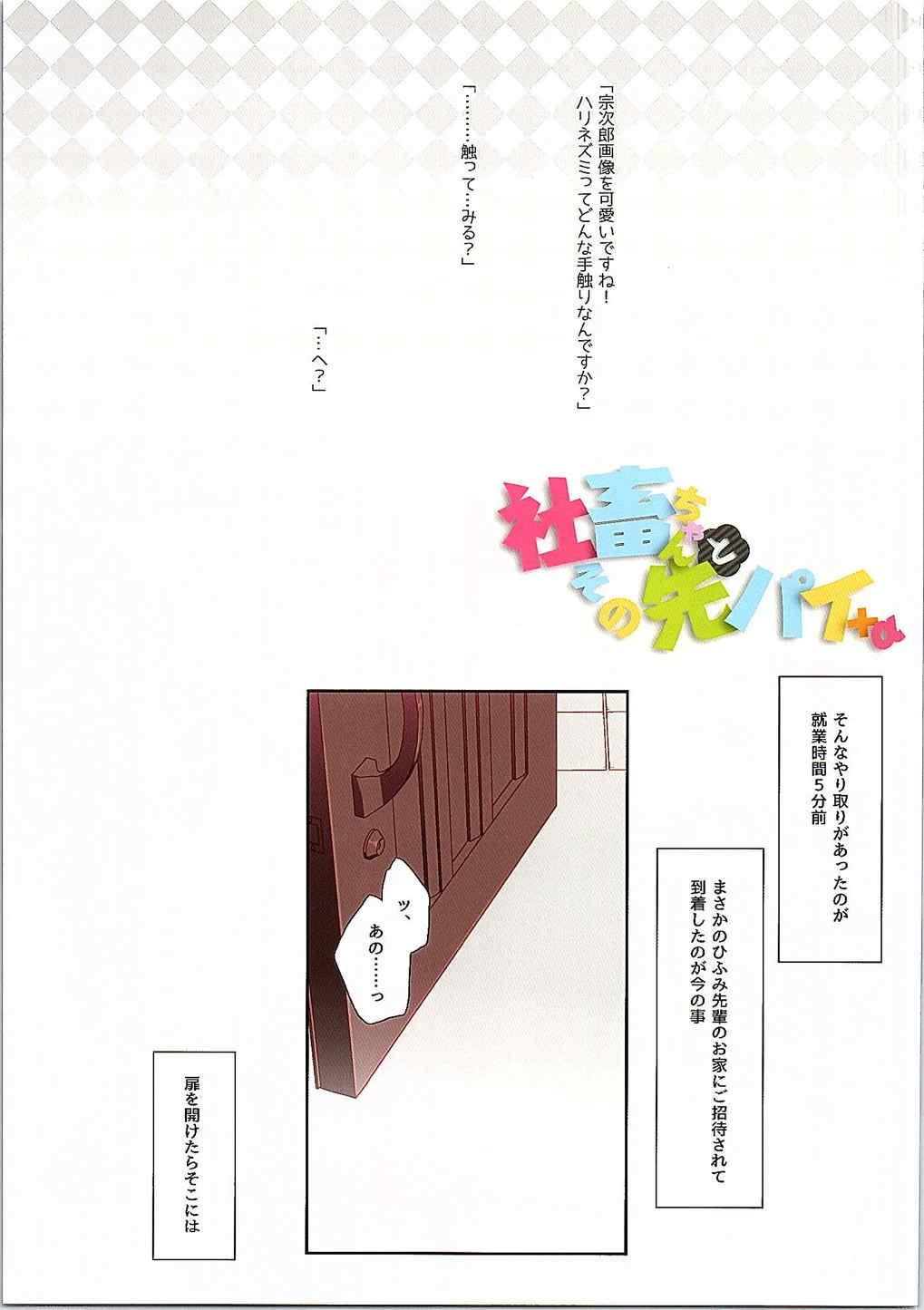 Shachiku-chan to Sono Senpai +α 1