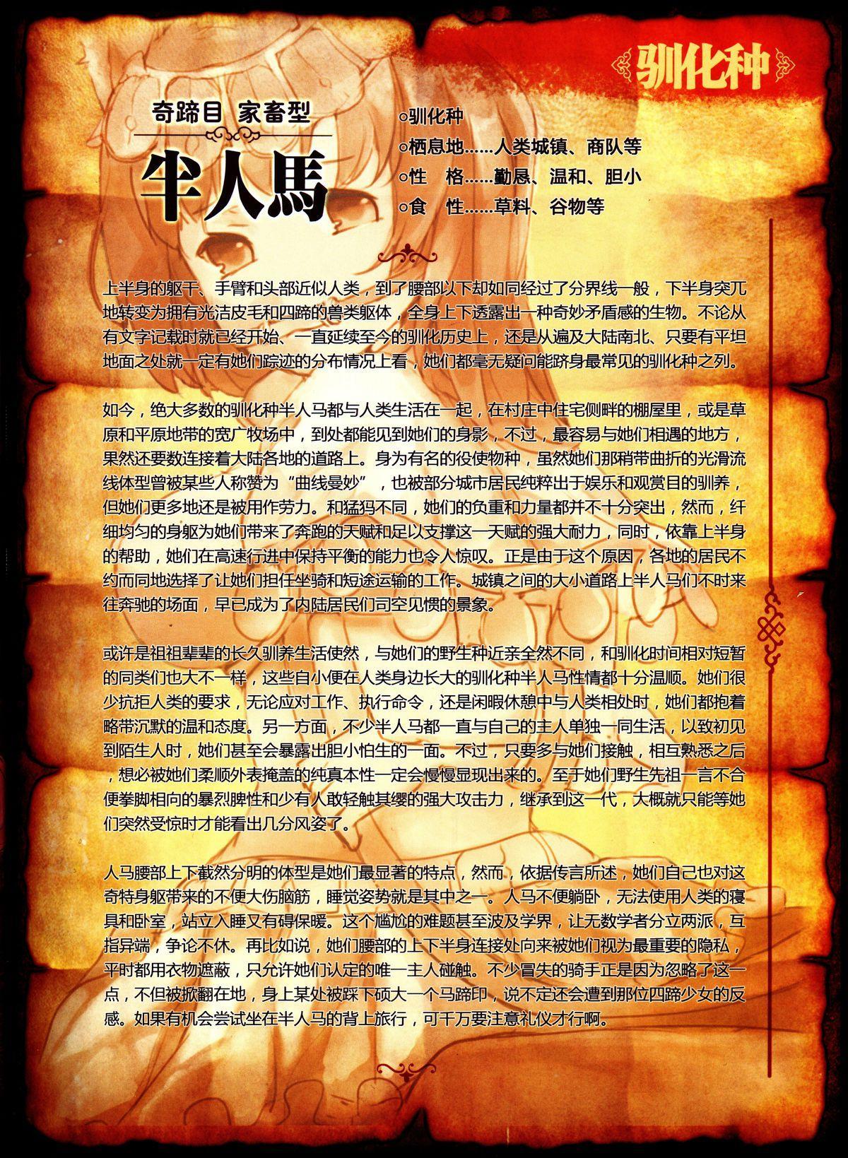 人外娘国家地理杂志 10