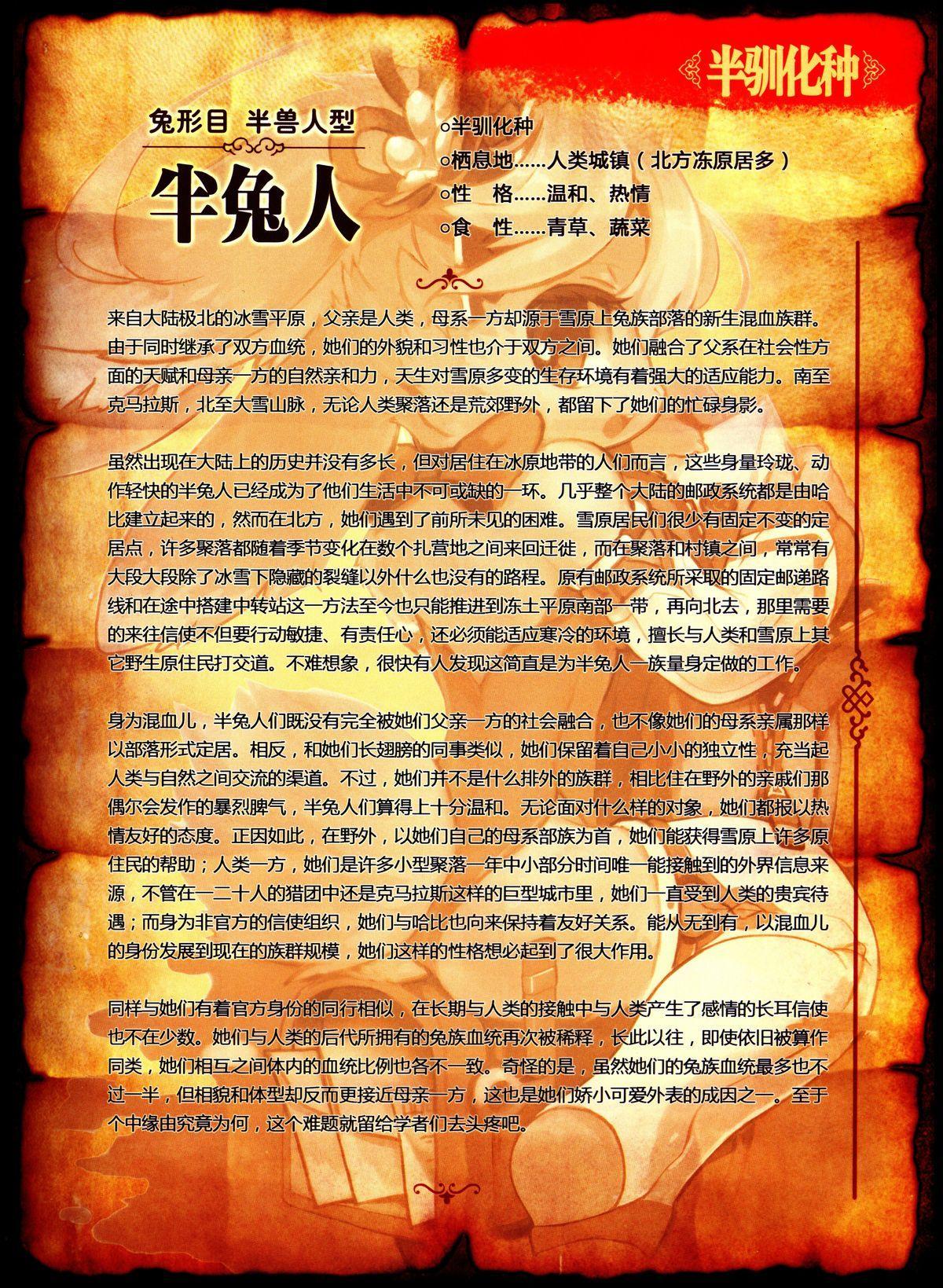 人外娘国家地理杂志 13