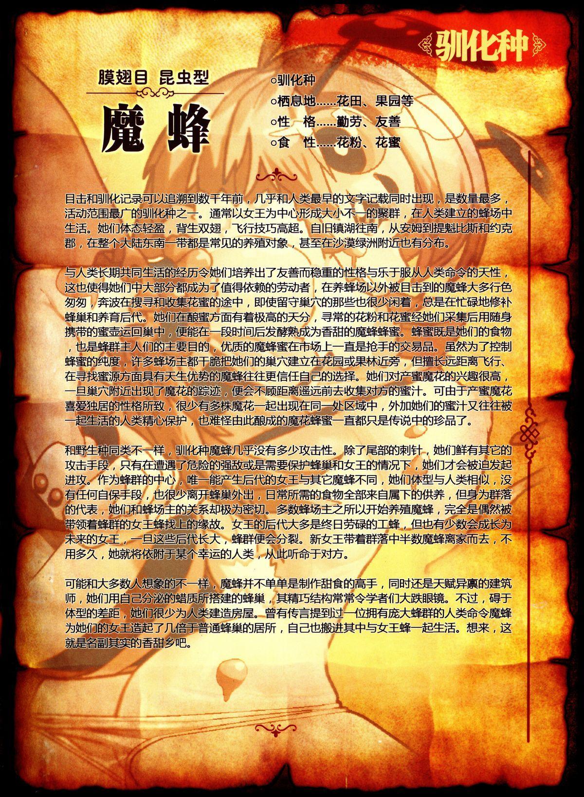 人外娘国家地理杂志 20