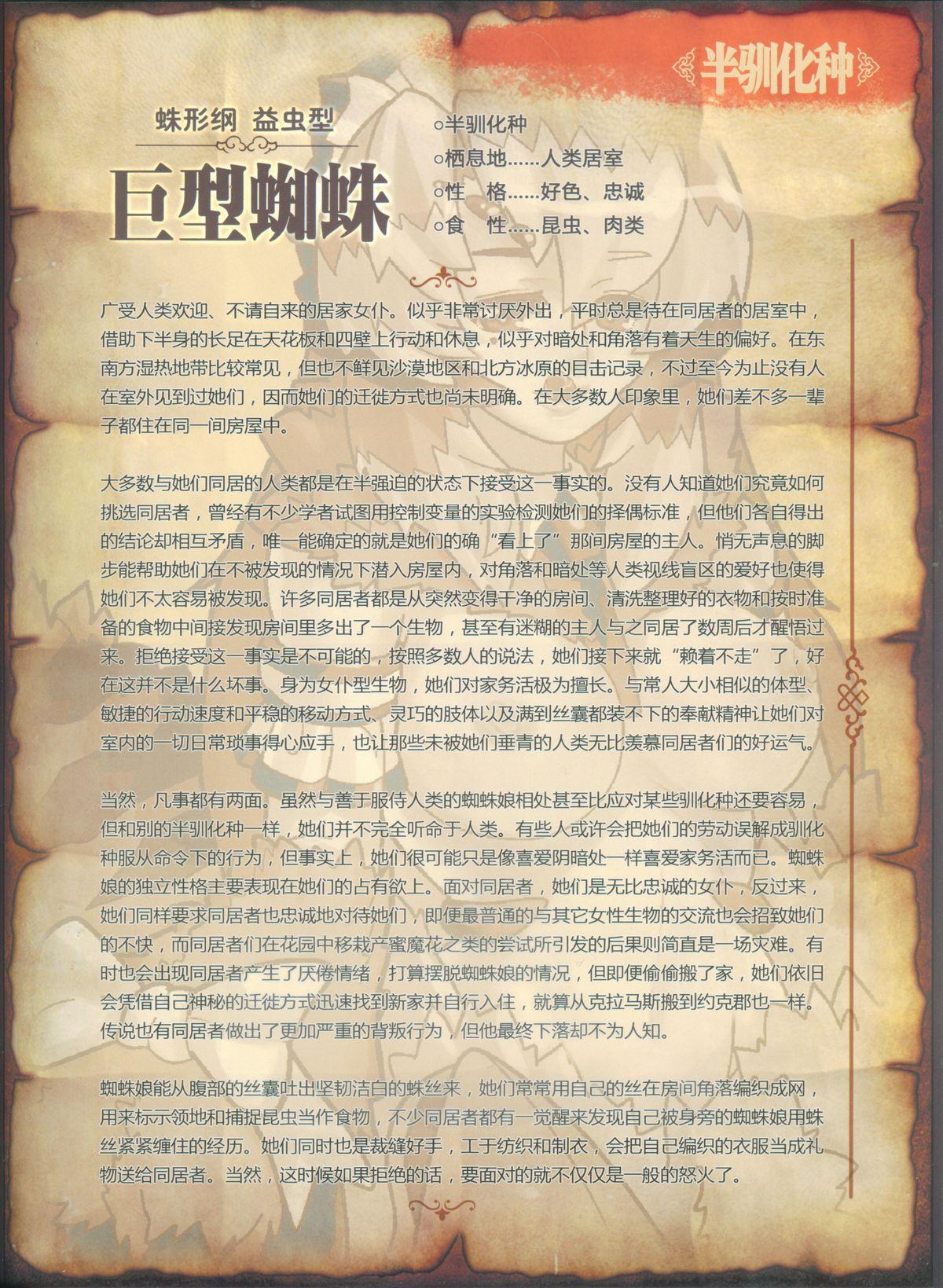 人外娘国家地理杂志 23