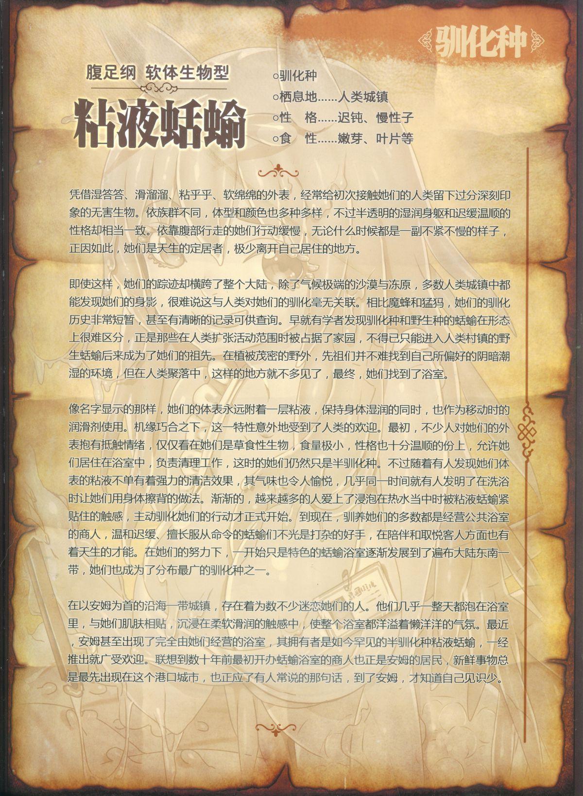人外娘国家地理杂志 28