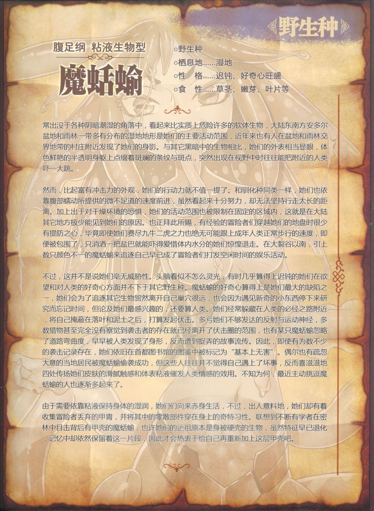 人外娘国家地理杂志 30