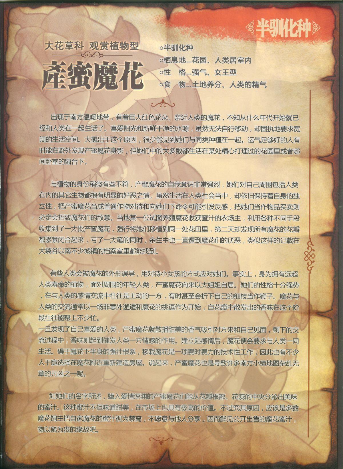 人外娘国家地理杂志 32