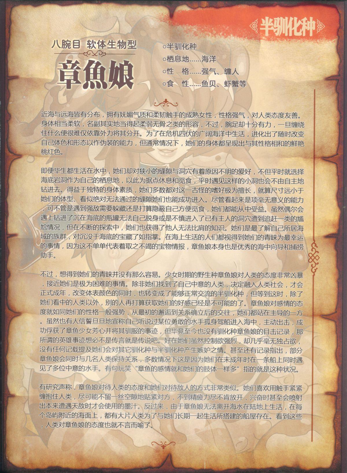 人外娘国家地理杂志 36