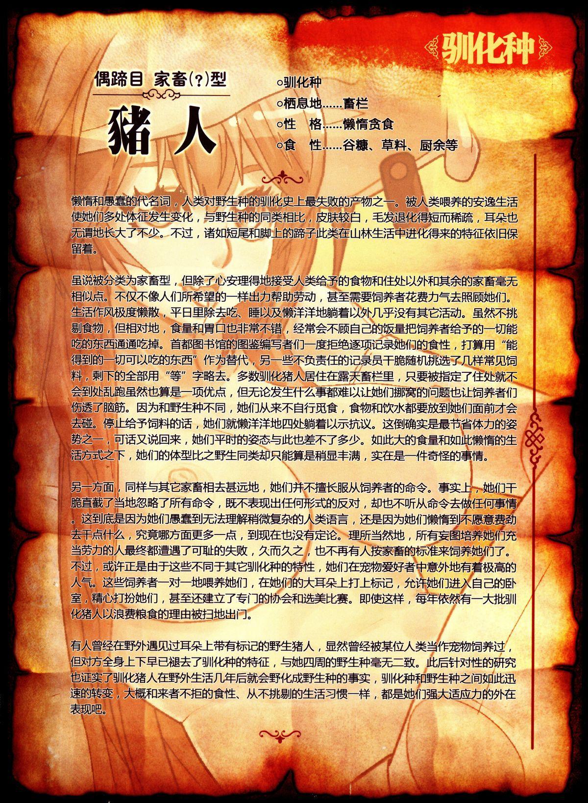 人外娘国家地理杂志 3