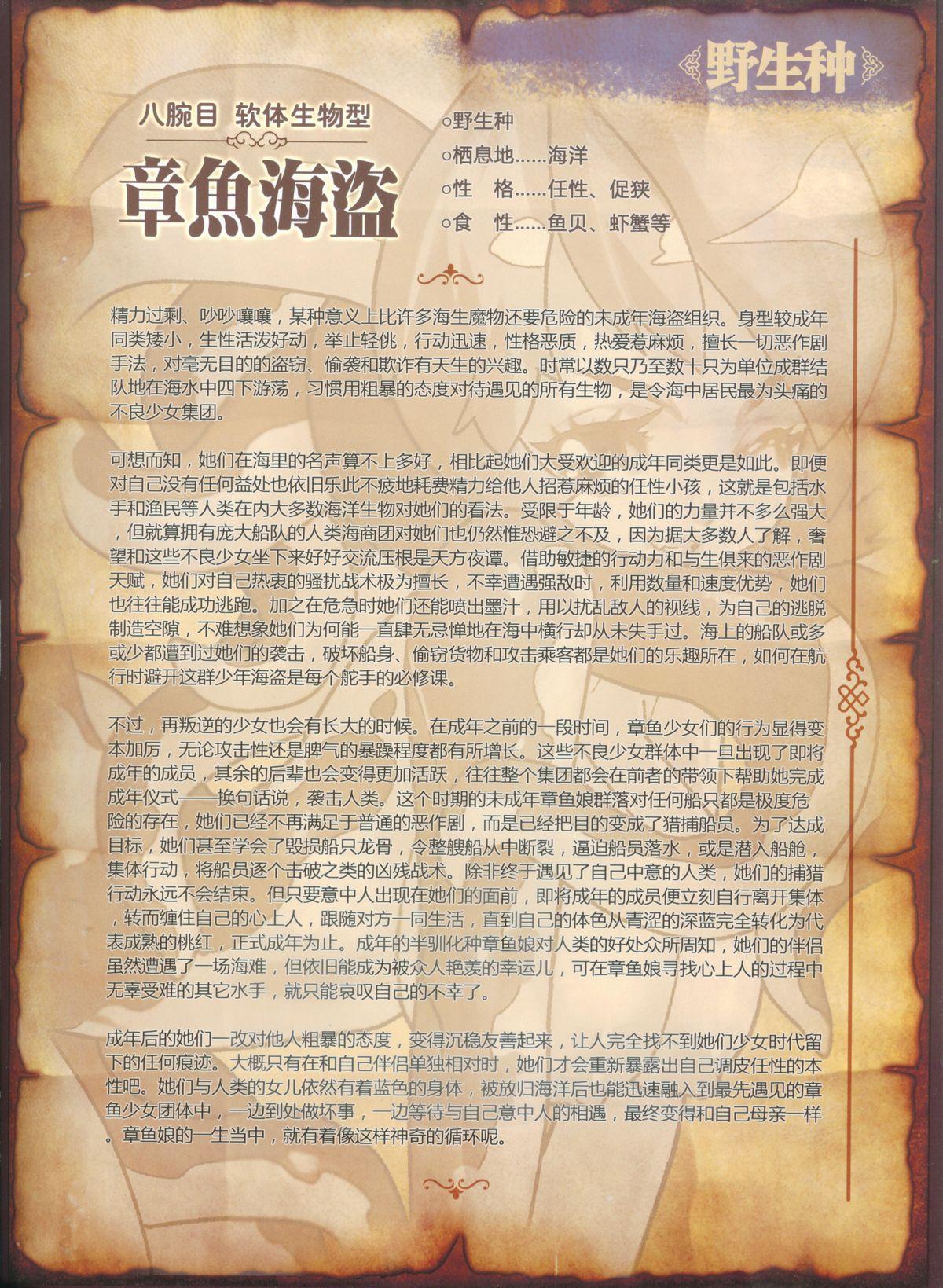 人外娘国家地理杂志 40