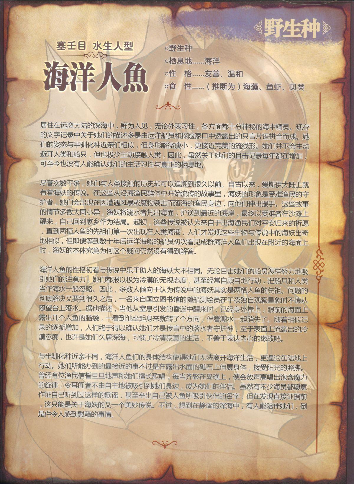人外娘国家地理杂志 44