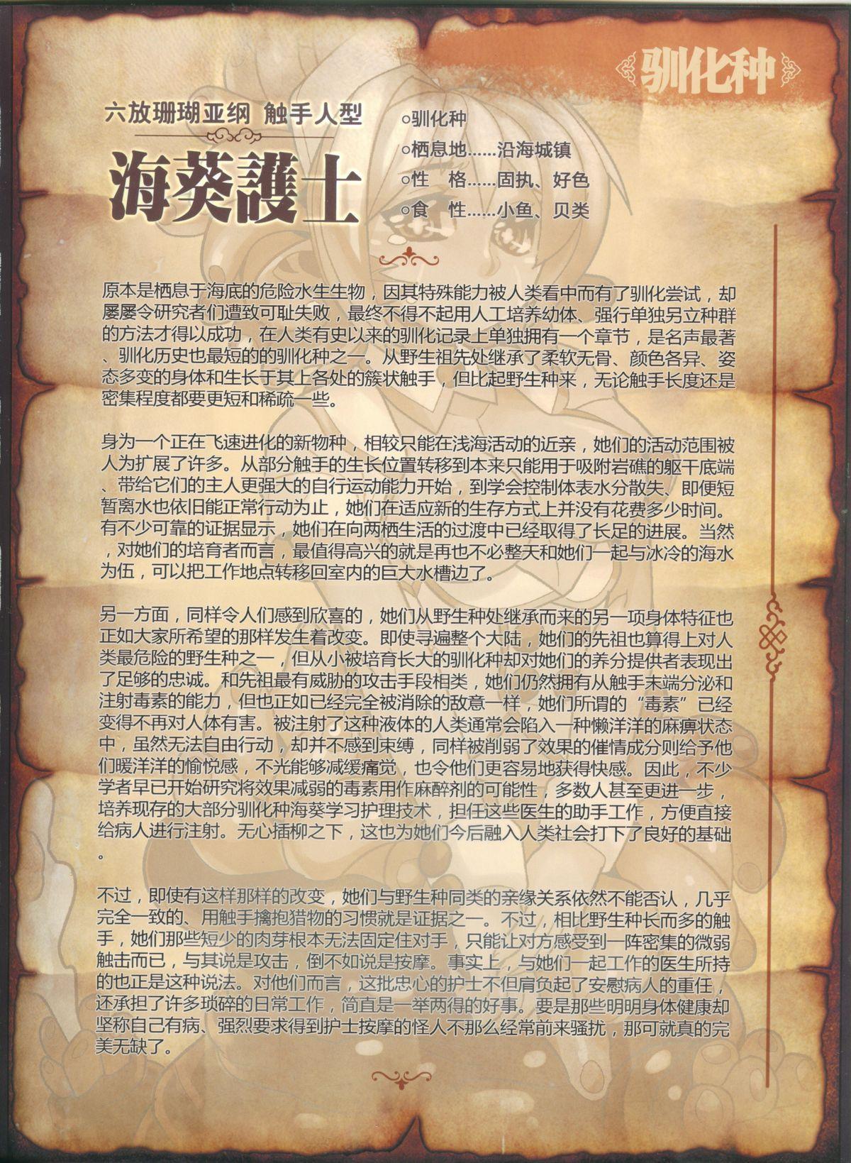 人外娘国家地理杂志 46
