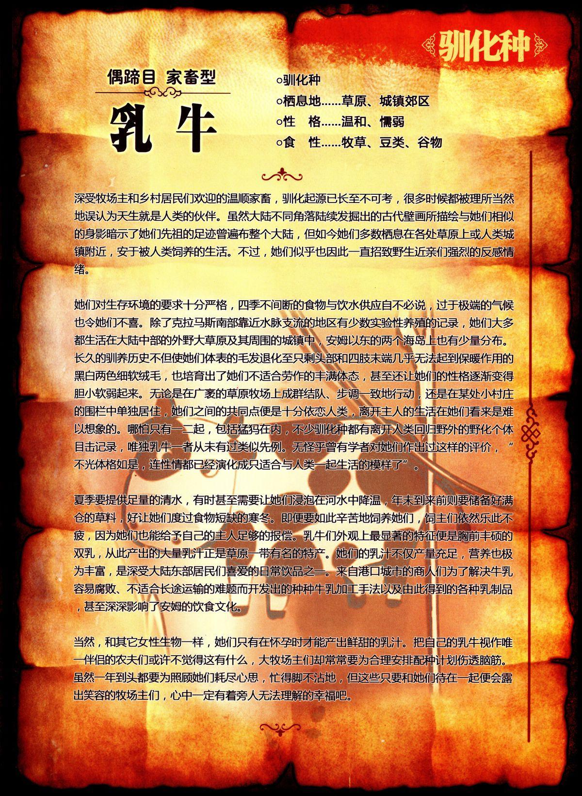 人外娘国家地理杂志 6