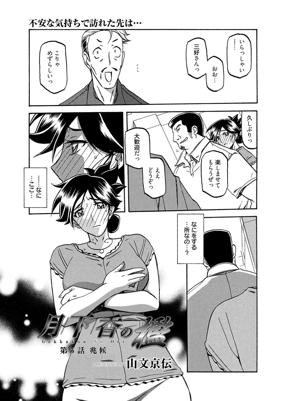 Gekkakou no Ori Ch. 6 1