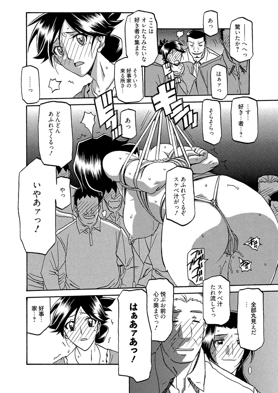 Gekkakou no Ori Ch. 6 4