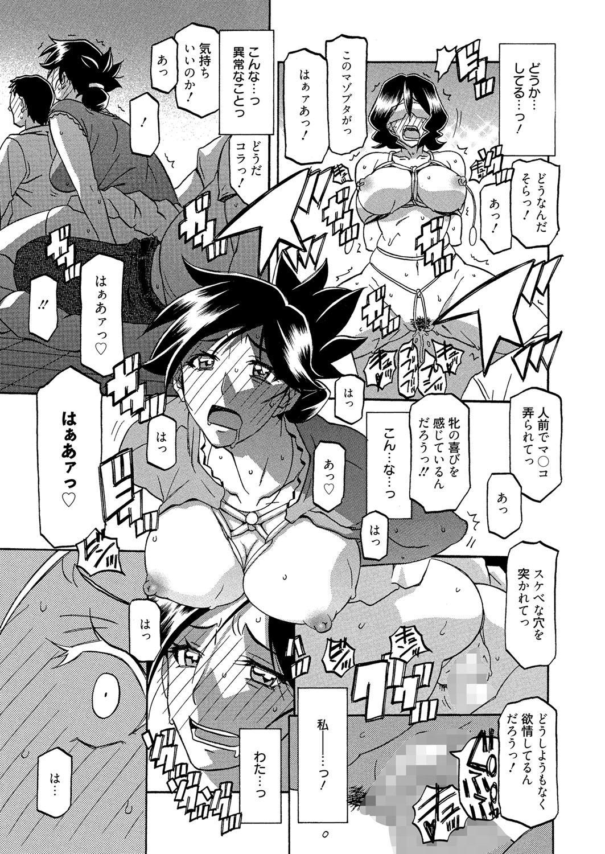 Gekkakou no Ori Ch. 6 9