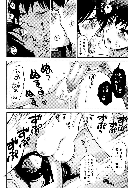 Hokenshitsu no Koibito 22