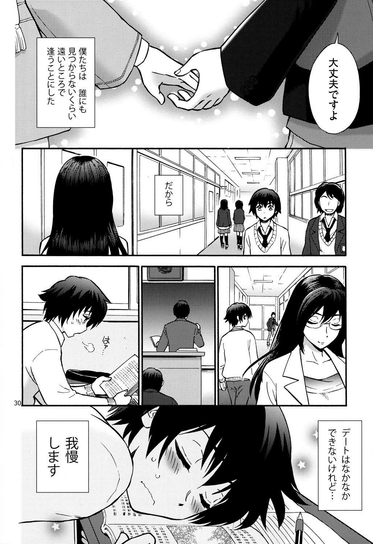 Hokenshitsu no Koibito 28