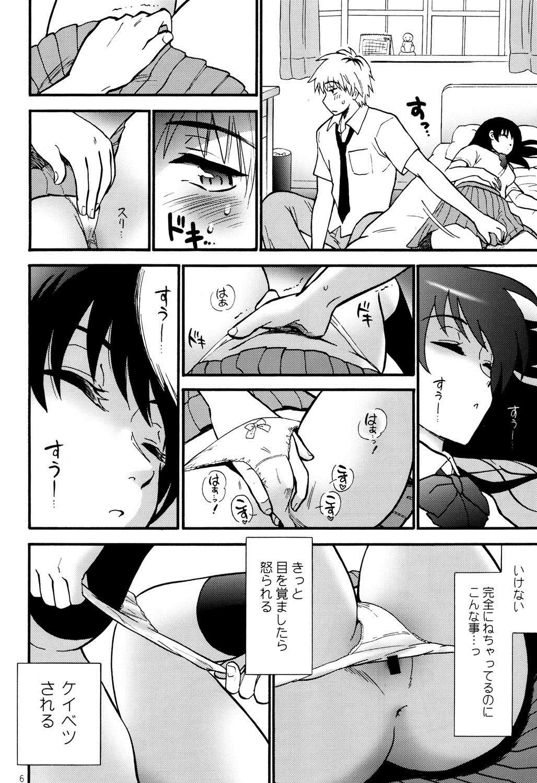 Hokenshitsu no Koibito 32