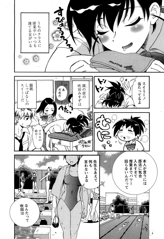 Hokenshitsu no Koibito 42