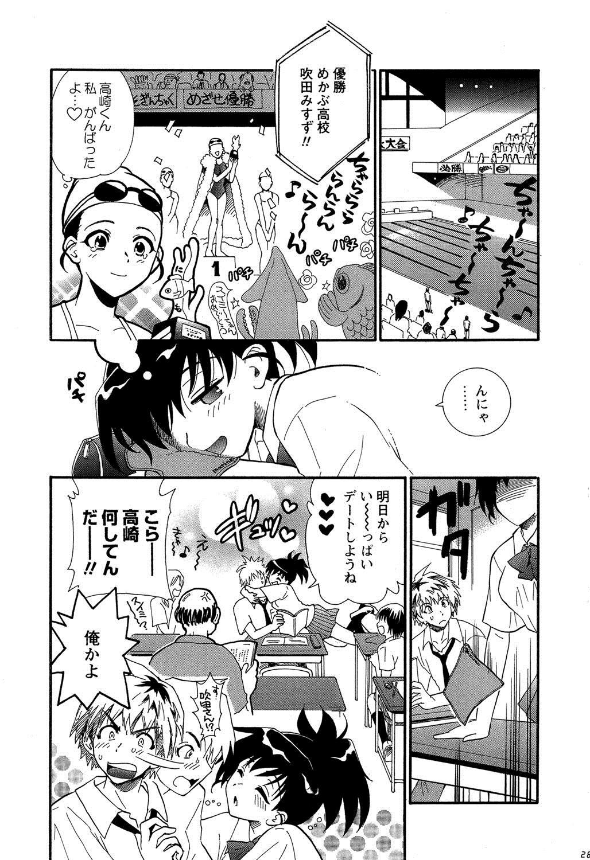 Hokenshitsu no Koibito 64