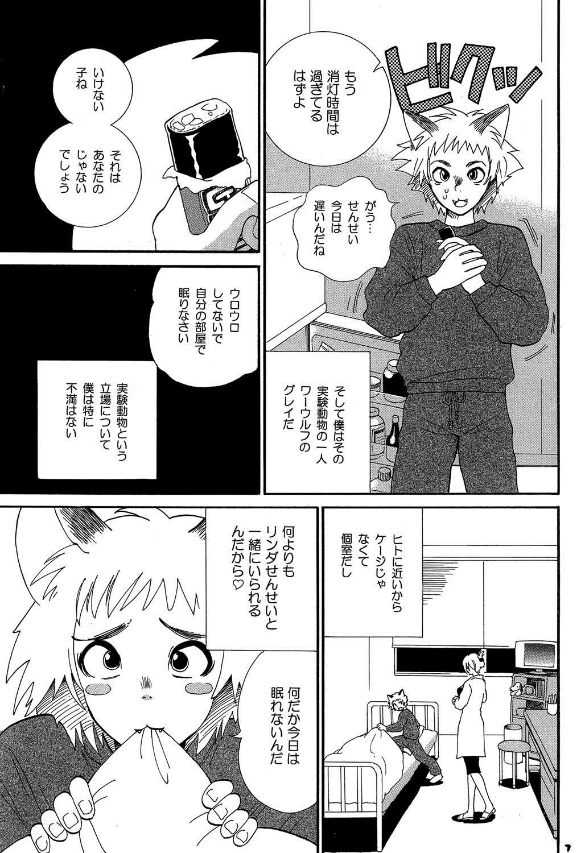 Hokenshitsu no Koibito 67