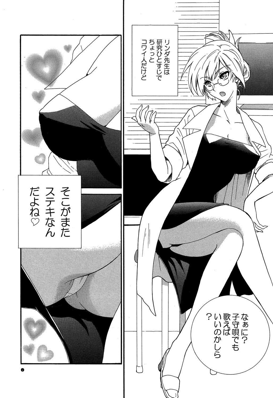 Hokenshitsu no Koibito 68