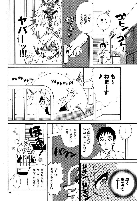 Hokenshitsu no Koibito 78