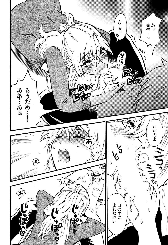 Hokenshitsu no Koibito 98