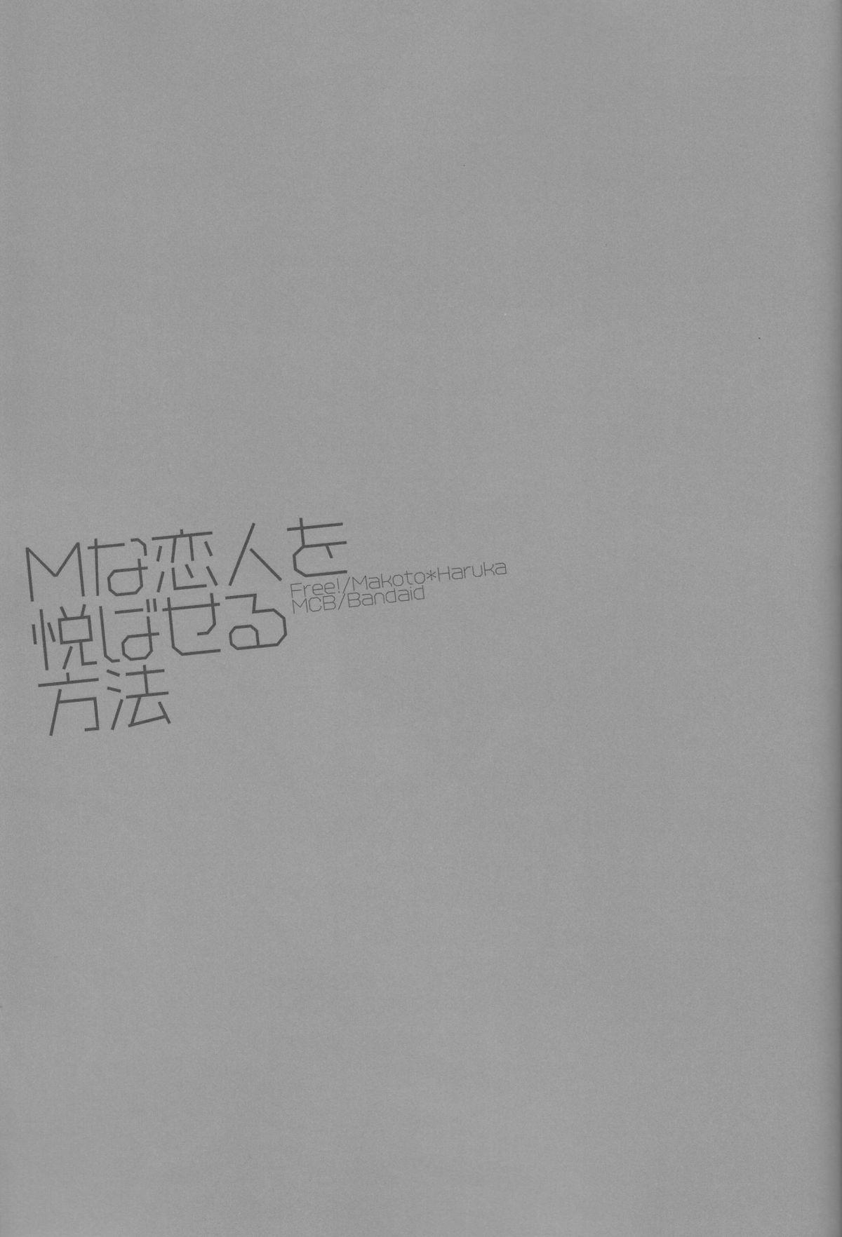 M na Koibito o Yorokobaseru Houhou 24