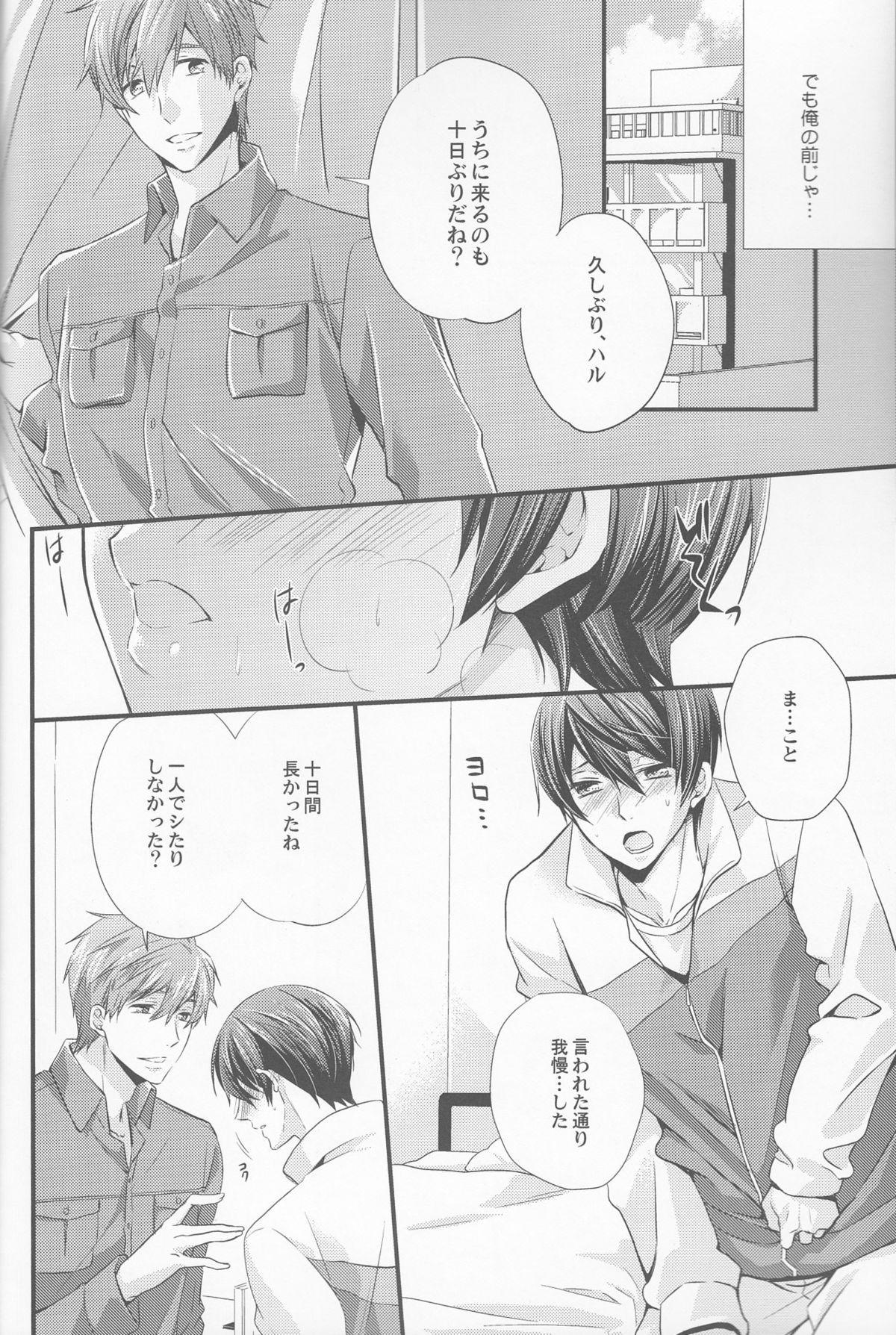 M na Koibito o Yorokobaseru Houhou 3