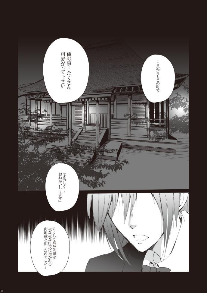 Zenritsusen Hakai ~ Tachibana Makoto 20
