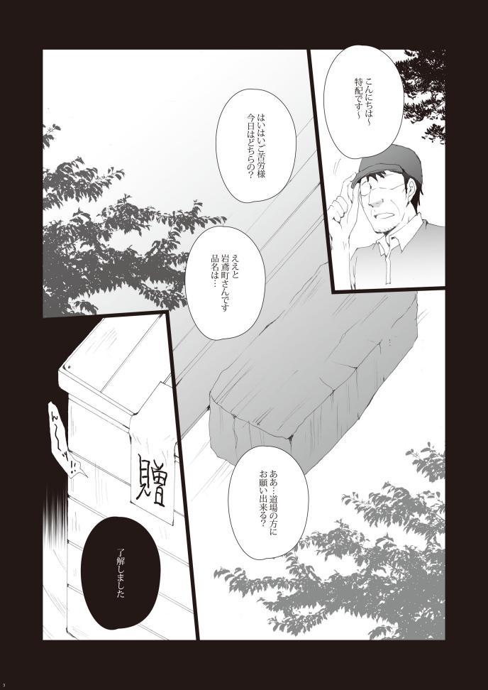 Zenritsusen Hakai ~ Tachibana Makoto 3