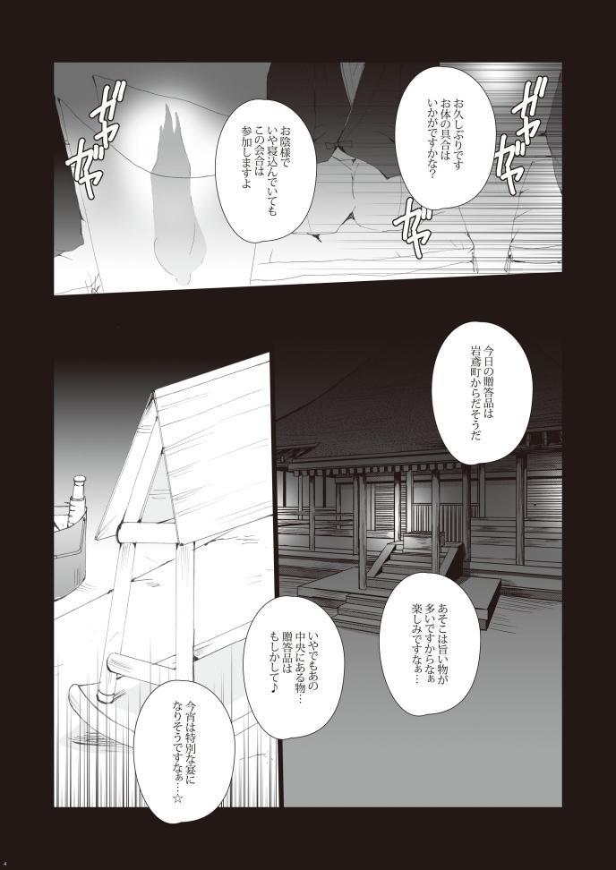 Zenritsusen Hakai ~ Tachibana Makoto 4