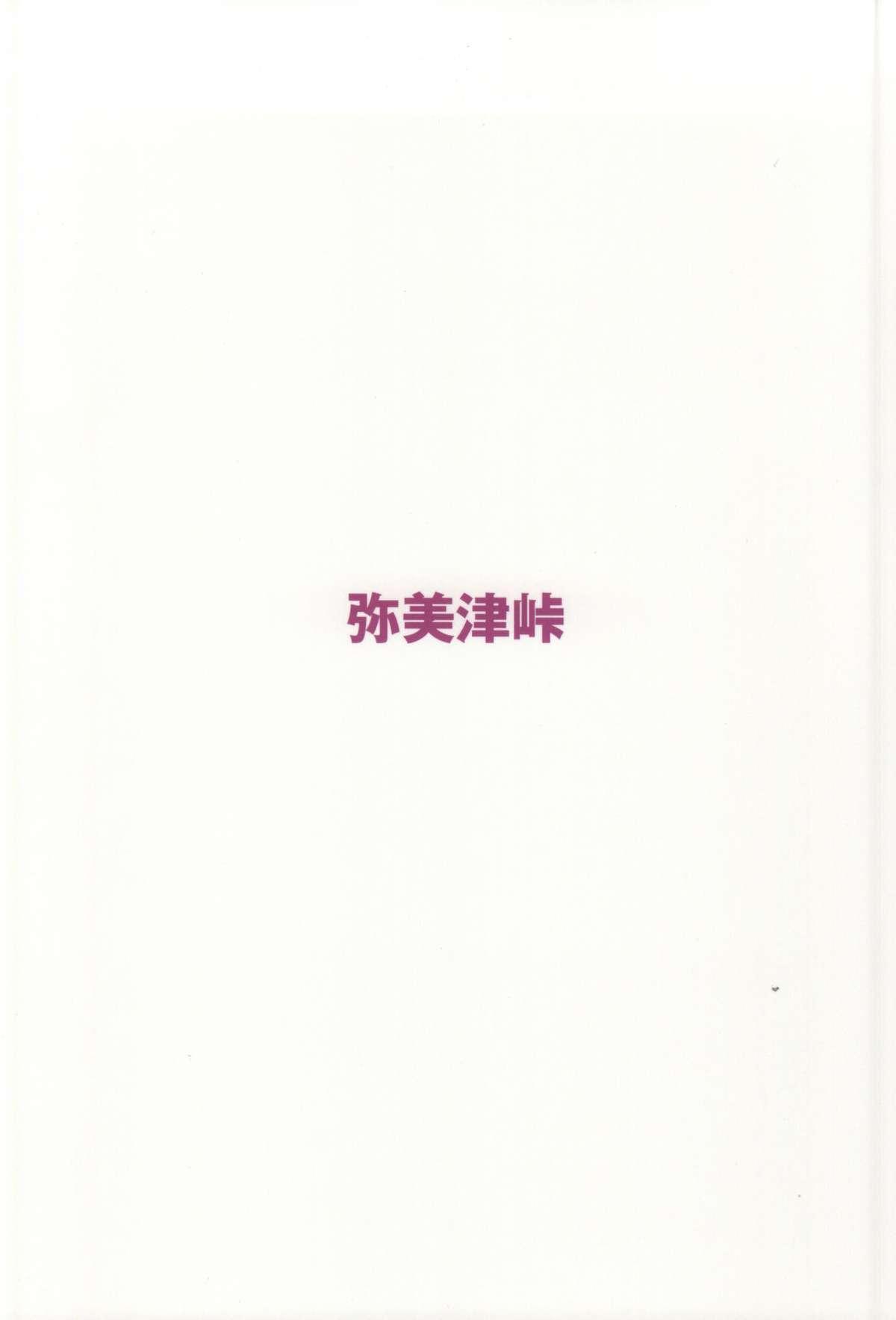 Nakadashi Senyou NozoEri Sou 25