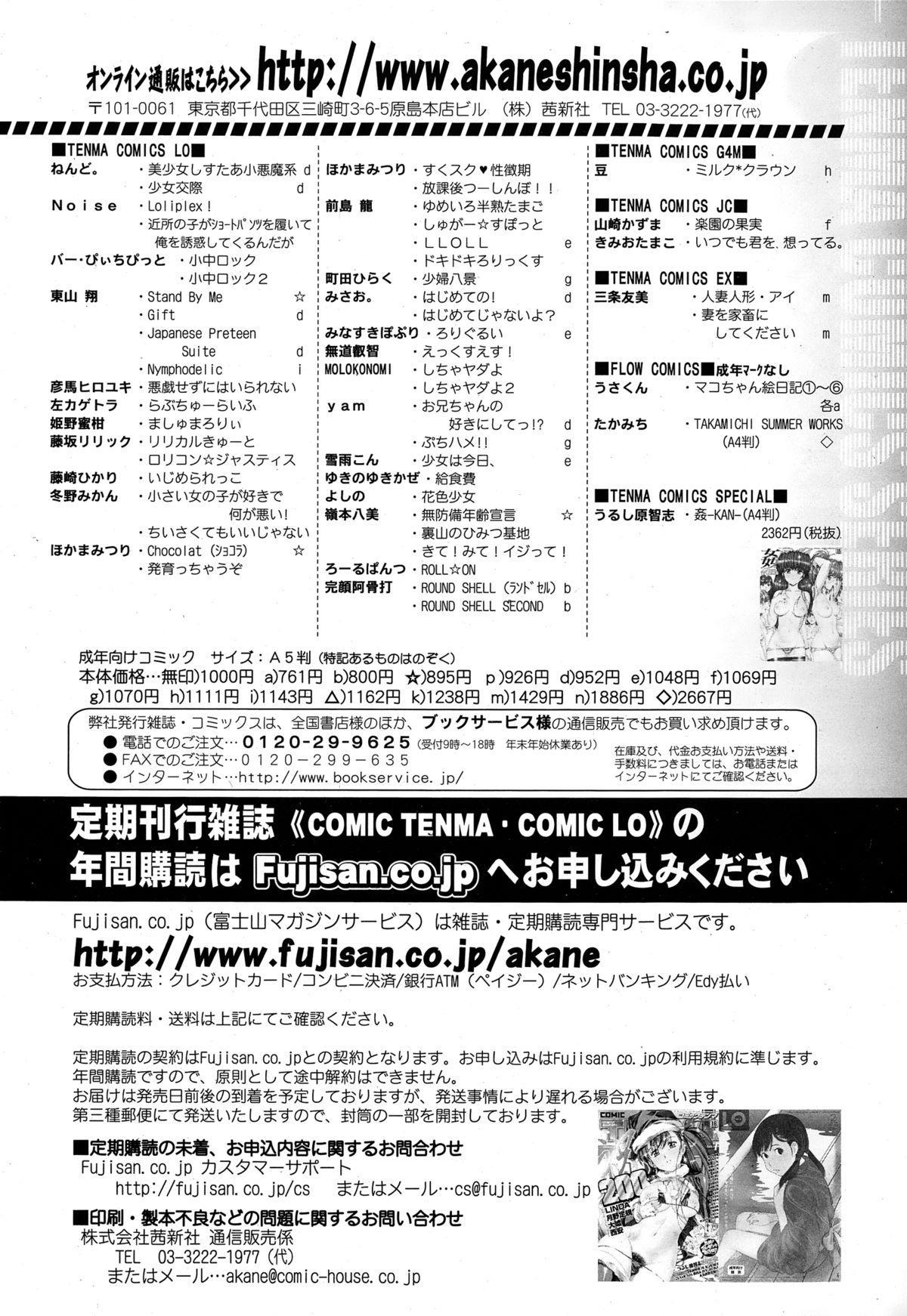 COMIC Tenma 2015-02 445