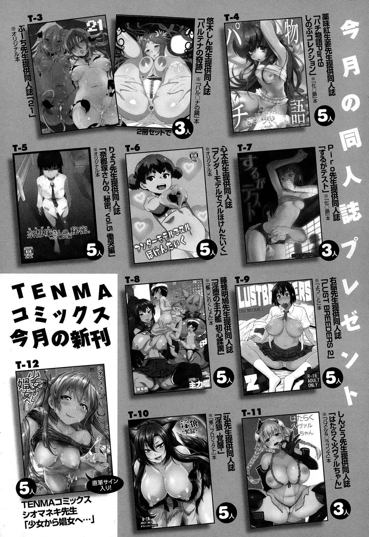 COMIC Tenma 2015-02 453