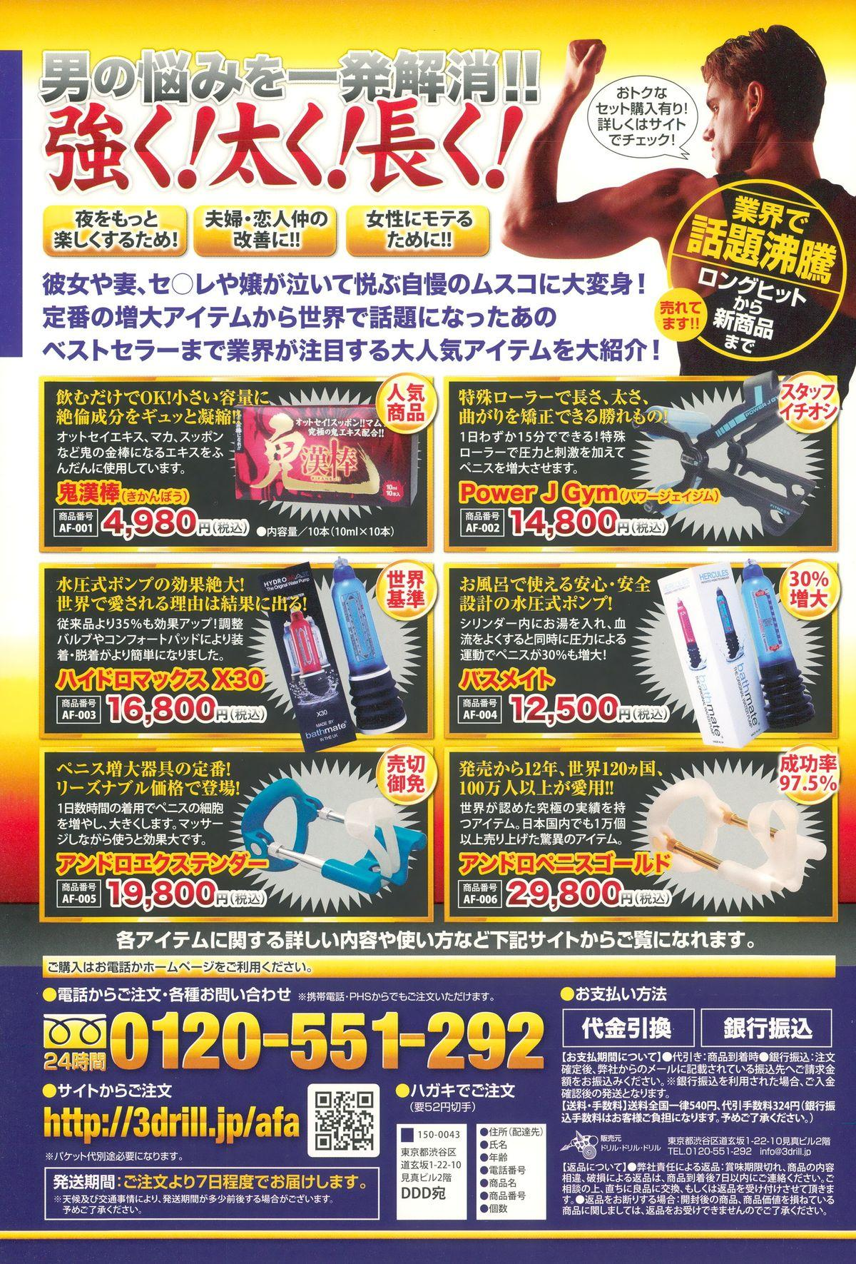 COMIC Tenma 2015-02 464