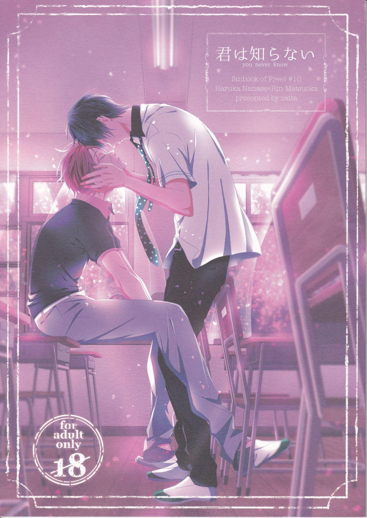 Kimi wa Shiranai - You never Know 0